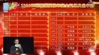 20160708 SNH48第三届总选举中报排名