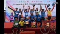 视频: 2016云南首届红土地山地自行车越野挑战赛