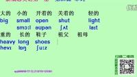 新概念英语口语音标 初级英语学习视频教程18