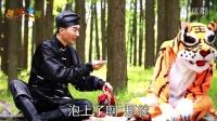 《水浒乱传》第三集武松用御女之术搞定一只公老虎,还露点了!!!