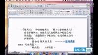 怡胜科技-C语言教学视频-2.6-变量的存储属性