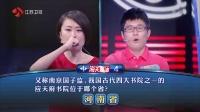 一站到底 2016 徐林冲击精选题成功 160711 一站到底