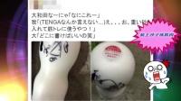AKB48少女偶像疑被骗 在情趣用品上签名 160712