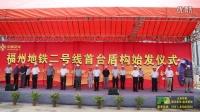 2016年6月18日福州地铁二号线盾构始发仪式 中交海峡 泛亚传媒监制