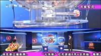 7月12日中国福利彩票双色球开奖公告 九点半 160712_标清