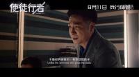 (香港粵語版)終極預告 電影《使徒行者》8月11日上映 兵行險著