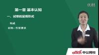 2016河北政法干警-系统精讲班申论