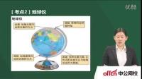 2016河北政法干警基础精讲班文综-黄梅