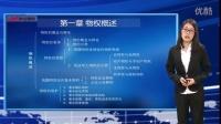 2016河北政法干警-民法导学