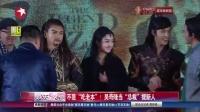 """娱乐星天地20160713不是""""吃老本""""!吴奇隆当""""总裁""""提新人 高清"""