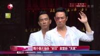 """娱乐星天地20160714陈小春片场扮""""好汉"""" 家里扮""""天真"""" 高清"""