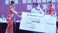 江苏卫视:南京脑康医院—慈善总会指定救助医院