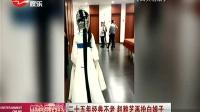 二十五年经典不老 赵雅芝再扮白娘子 SMG新娱乐在线 20160714