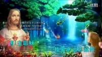 基督教歌曲《最好的名字主耶稣》-郭金凤_超清