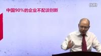 路大虎:中国90%的企业不配谈创新