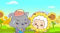 喜羊羊与灰太狼之智趣羊学堂 上部 16 朝气蓬勃的向日葵
