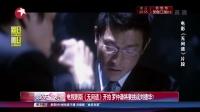 娱乐星天地20160715电视剧版《无间道》开拍 罗仲谦将要挑战刘德华? 高清