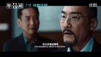 《寒战2》粤语终极版