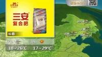 新闻联播天气预报20160716