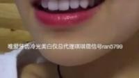唯爱牙齿美白仪代理及客户反馈对比视频,好不好用效果自己看得见,唯爱总代琪琪给你七日炫白不梦!