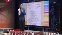 新京报:百度搜索深夜推广赌博网站 看东方 160718