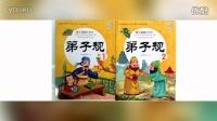 【炫买商城】唐诗弟子规三字经成语接龙正版早教书幼儿童读古诗彩图注音版