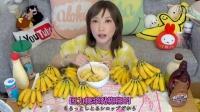 木下大胃王137根香蕉淋上巧克力炼乳枫糖浆盐蛋黄酱-Nhzy字幕组