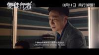 《使徒行者》港版粤语终极预告片