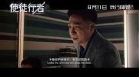 电影《使徒行者》粤语版预告片