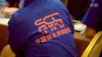 SCC家族第一届总代密训精彩回放