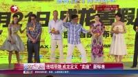 """娱乐星天地20160718连唱带跳 成龙定义""""卖座""""新标准 高清"""