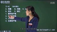 百通世纪执业药师考试方法中药视频考点(三)