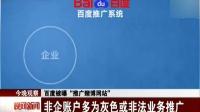 """晚间新闻报道20160718今晚观察 百度被曝""""推广赌博网站"""" 高清"""