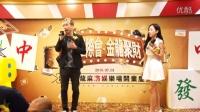 2016雀王際會·金龍聚財—澳門金龍麻將娛樂場開業慶典