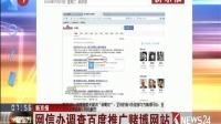 新京报 网信办调查百度推广赌博网站 看东方 160719