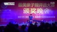 浦北首届最美亲子照颁奖盛典 美女老师独唱《喜欢你》引爆全场