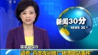"""国家网信办:调查""""百度夜间推广赌博网站事件"""" 160719"""