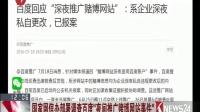 """国家网信办部署调查百度""""夜间推广赌博网站事件"""" 160719"""