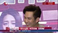 """娱乐星天地20160719《惊天大逆转》钟汉良发掘""""自我潜能"""" 高清"""