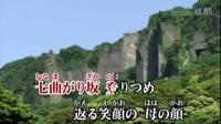 三毳山―みかもやま―(Nobby(ノビー)) カラオケ