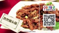 吃游记-猴头菇烹饪教学
