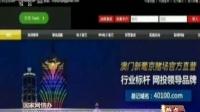 涉嫌推广赌博网站 百度被调查 160719