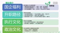 【爱思益求职72课】第67课-国企和央企求职宝典