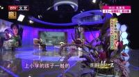 北京发小儿的青葱囧事 李诚儒 王姬(上) 160720