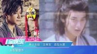 """优酷全娱乐 2016 7月 黄子韬版""""至尊宝""""造型太雷 160721"""