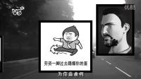 斗牛街区 第8集:雾都之谜