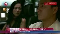 """娱乐星天地20160721表里要如一!宋佳转移观众""""注意力"""" 高清"""