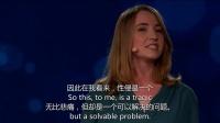 TED演讲集:告女性说 杰西卡·拉德:性侵受害者需要的举报平台