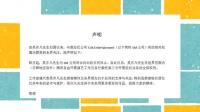 土豆娱乐快报 2016 7月 SM方:吴亦凡鹿晗可在日韩外活动 与SM分配收入 160722