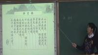 初中语文视频七下语文版《陋室铭》广西陈世英